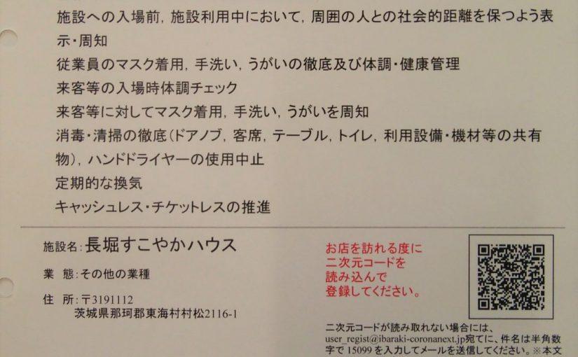 総合福祉センター「絆」児童センター・とうかい村松宿こども園子育て支援室・長堀すこやかハウスにおける「いばらきアマビエちゃん」への登録について